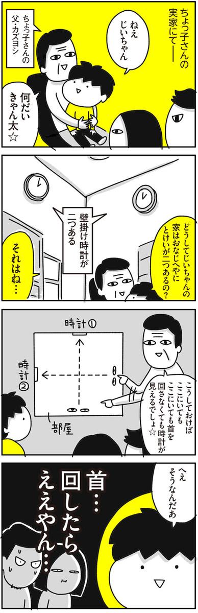 f:id:chokko_san:20190514235746j:plain