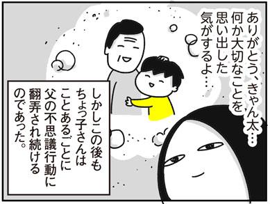 f:id:chokko_san:20190526223234j:plain
