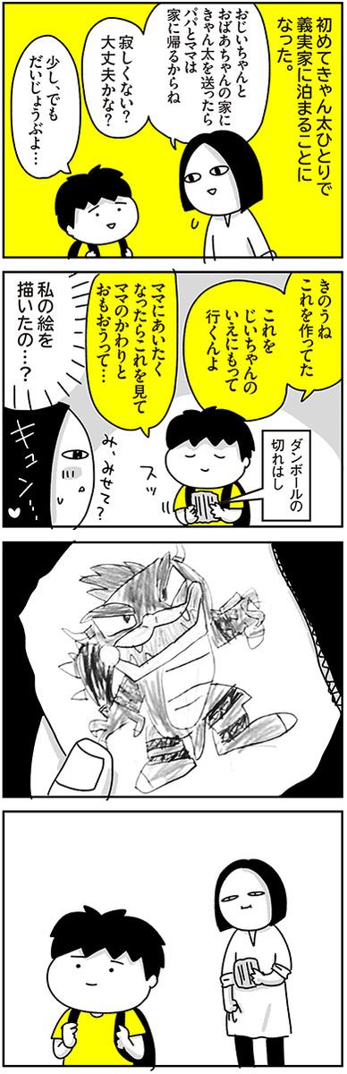 f:id:chokko_san:20190728235247j:plain