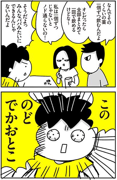 f:id:chokko_san:20190922234928j:plain