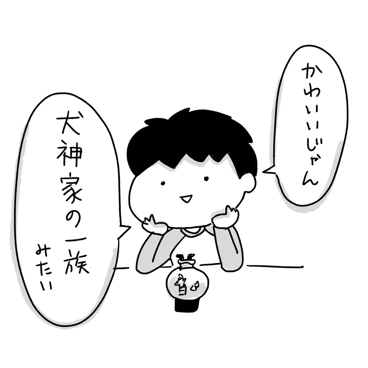 f:id:chokko_san:20191119134446j:plain