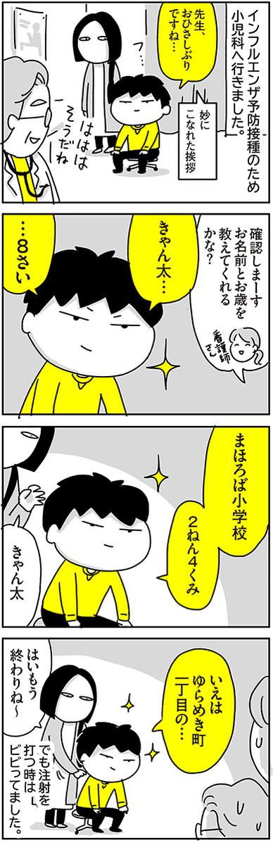 f:id:chokko_san:20191121150849j:plain