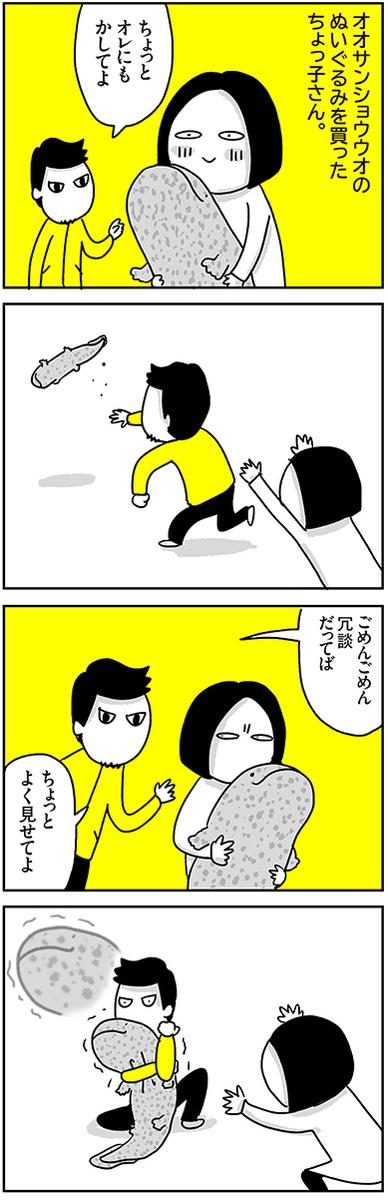 f:id:chokko_san:20191201234752j:plain