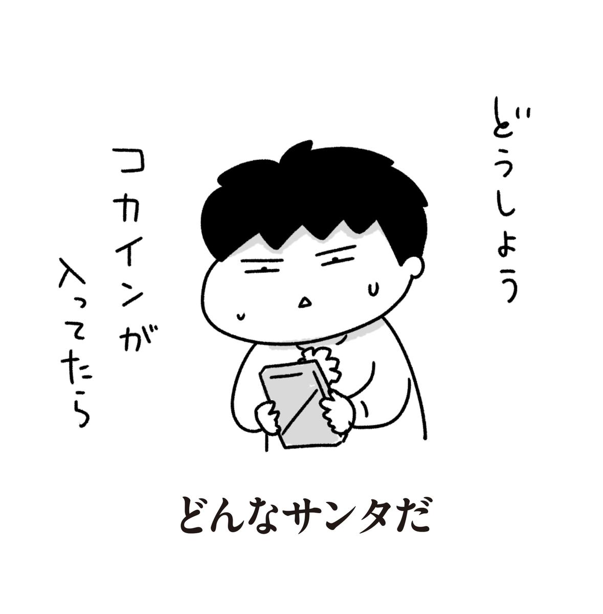 f:id:chokko_san:20191227155500j:plain