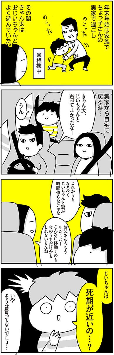 f:id:chokko_san:20200107005323j:plain