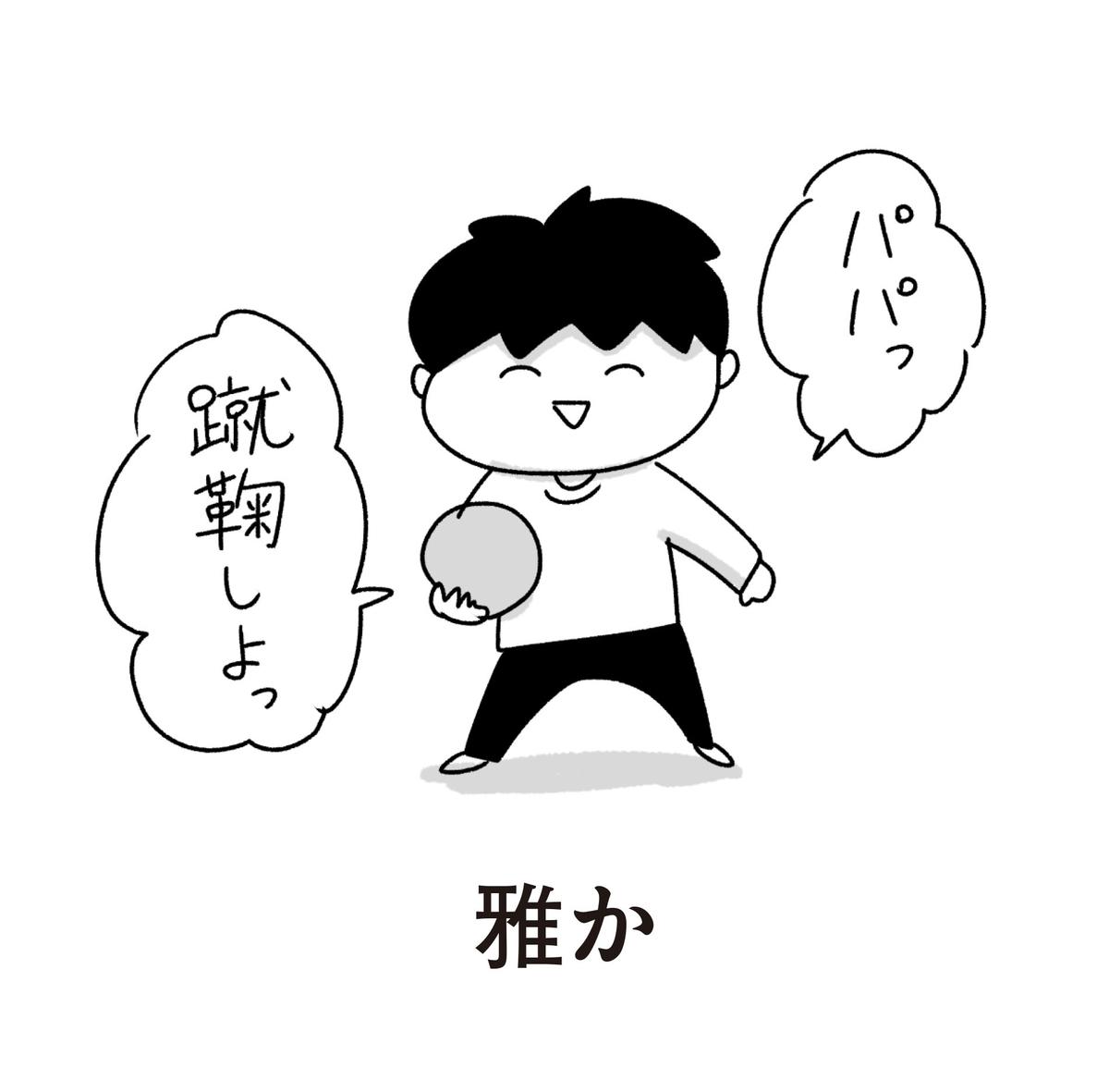 f:id:chokko_san:20200115233630j:plain