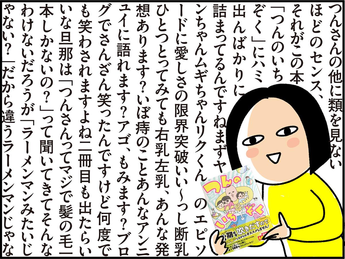 f:id:chokko_san:20200221003450j:plain