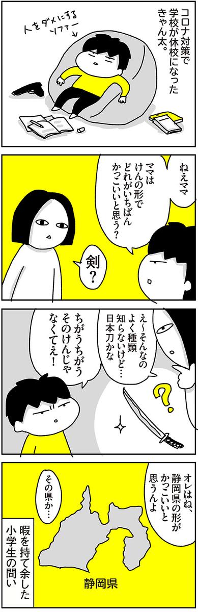 f:id:chokko_san:20200305002709j:plain