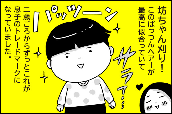 f:id:chokko_san:20200318222515j:plain