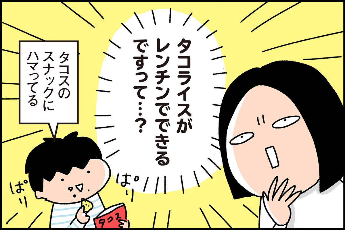 f:id:chokko_san:20200327163927j:plain