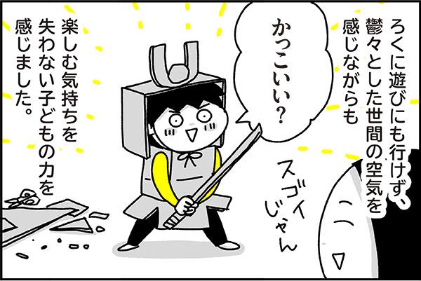 f:id:chokko_san:20200416233150j:plain