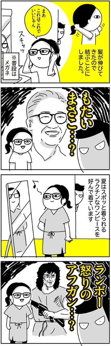 f:id:chokko_san:20200625234339j:plain