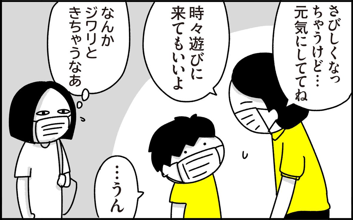 f:id:chokko_san:20200709120249j:plain