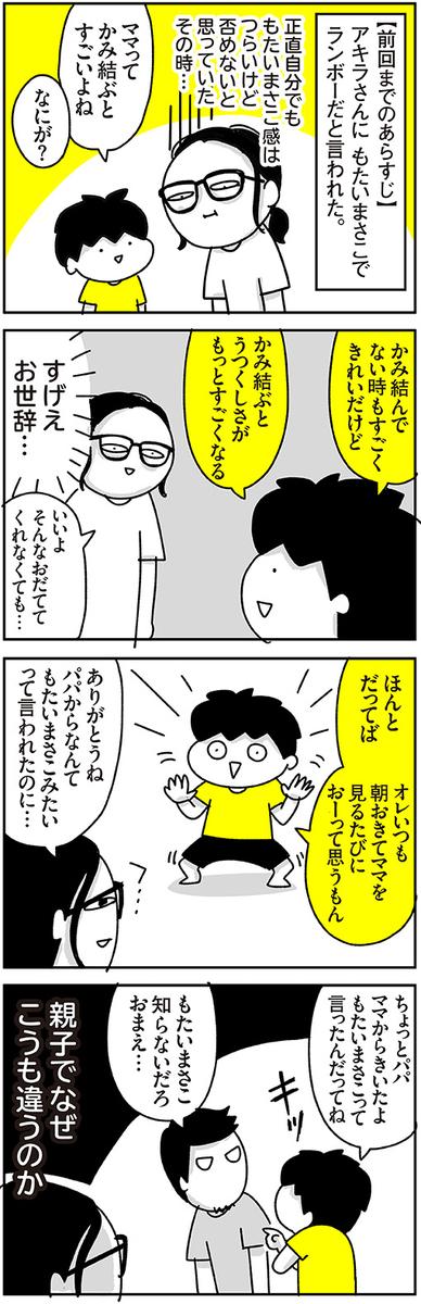 f:id:chokko_san:20200711001300j:plain