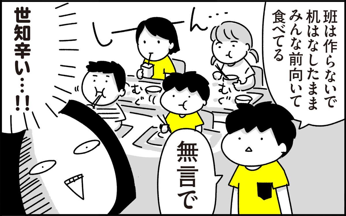 f:id:chokko_san:20200804095432j:plain
