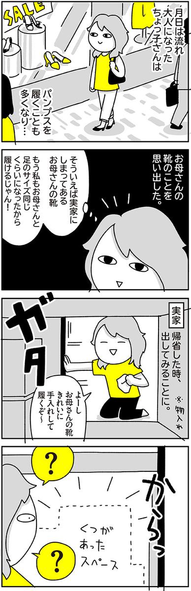 f:id:chokko_san:20200805152133j:plain