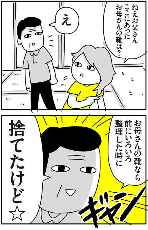 f:id:chokko_san:20200806112213j:plain