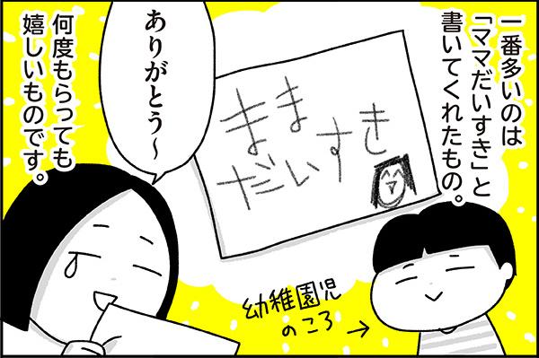 f:id:chokko_san:20200820162033j:plain