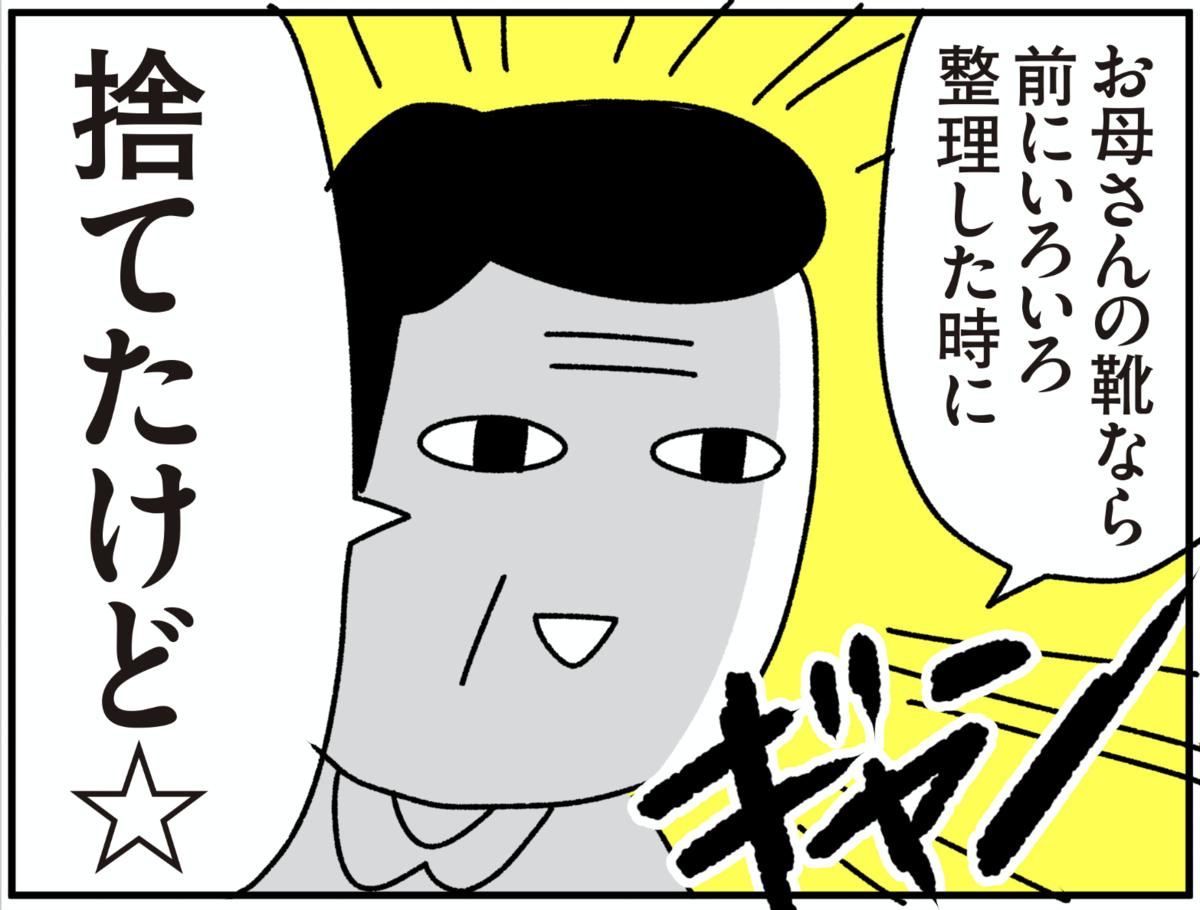 f:id:chokko_san:20200827150820p:plain