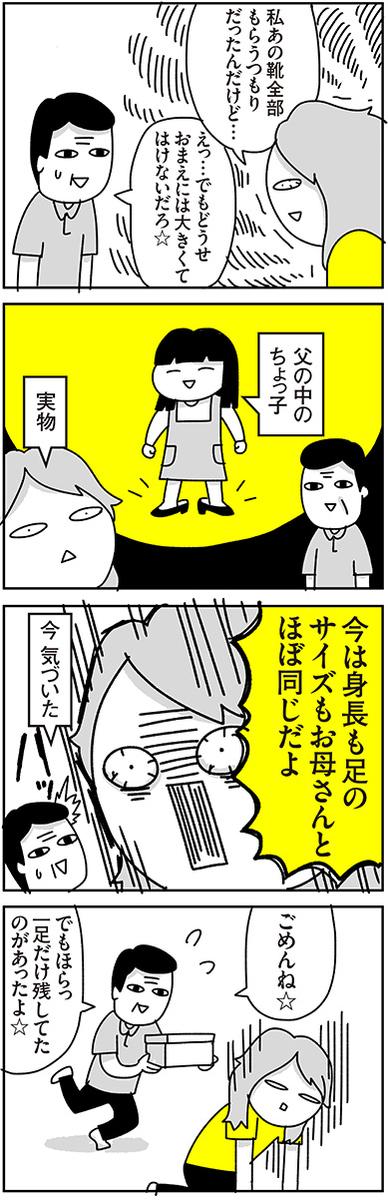 f:id:chokko_san:20200827151947j:plain