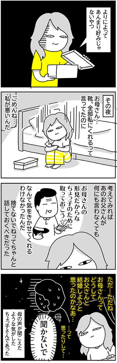 f:id:chokko_san:20200827152000j:plain