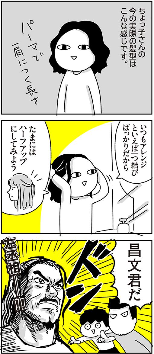 f:id:chokko_san:20200925161113j:plain