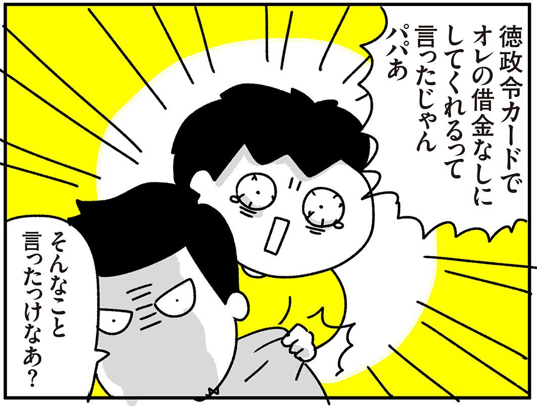 f:id:chokko_san:20201203131927j:plain