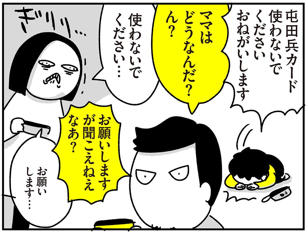 f:id:chokko_san:20201203131959j:plain