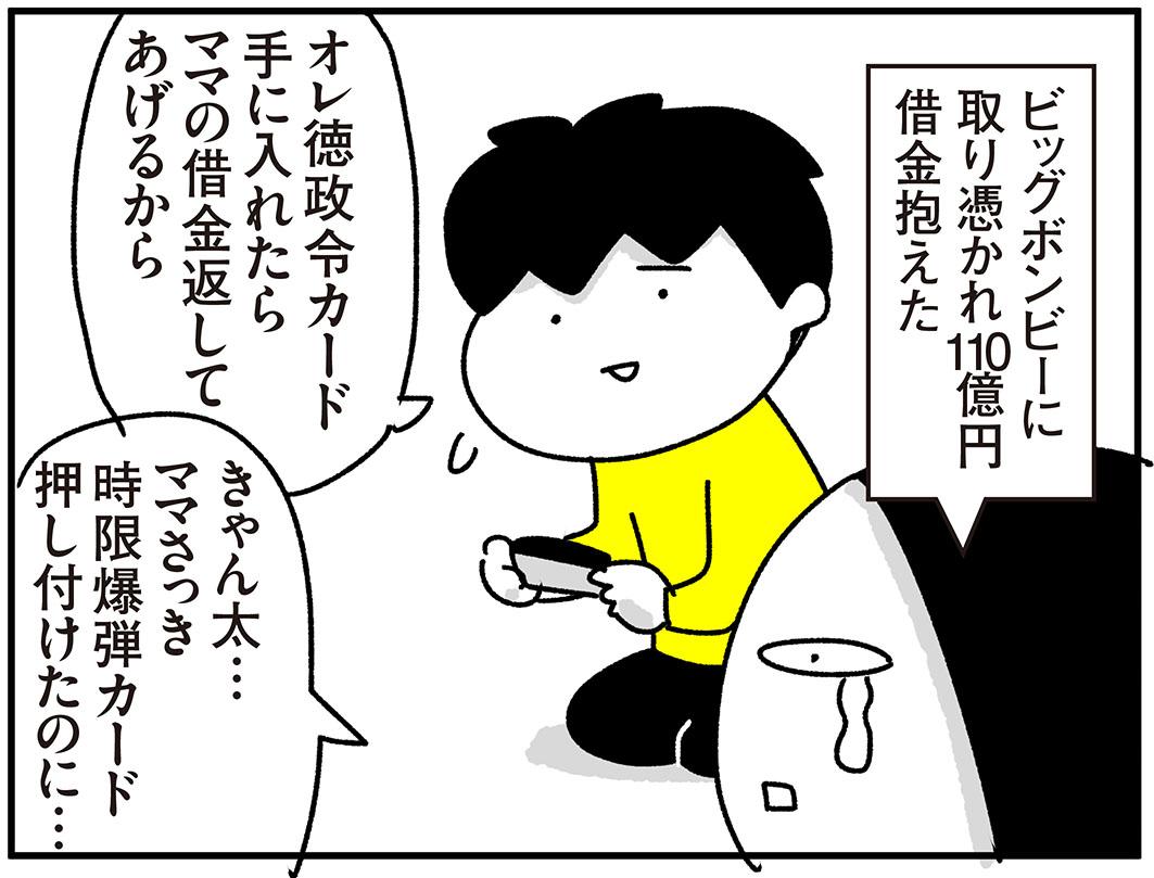 f:id:chokko_san:20201203132021j:plain