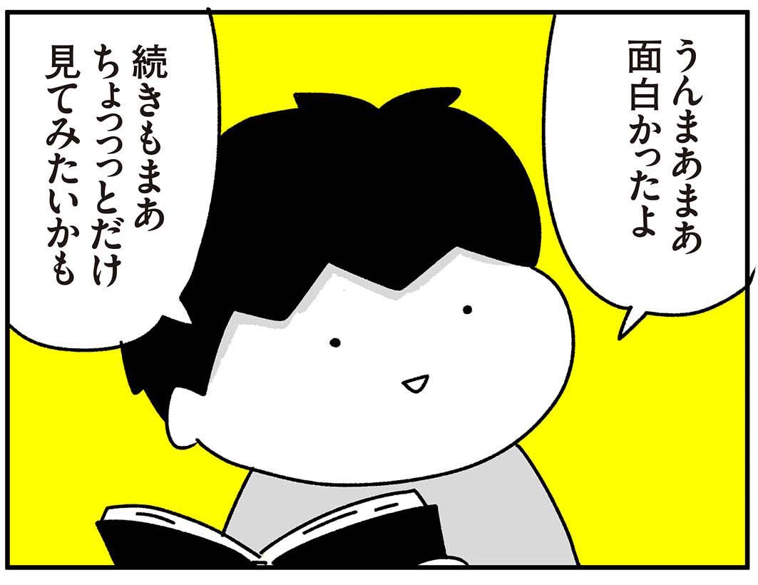 f:id:chokko_san:20201210105830j:plain
