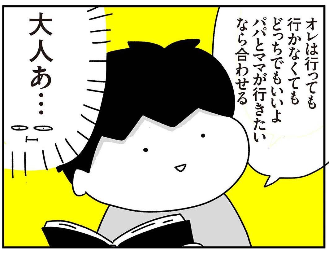 f:id:chokko_san:20201210105853j:plain