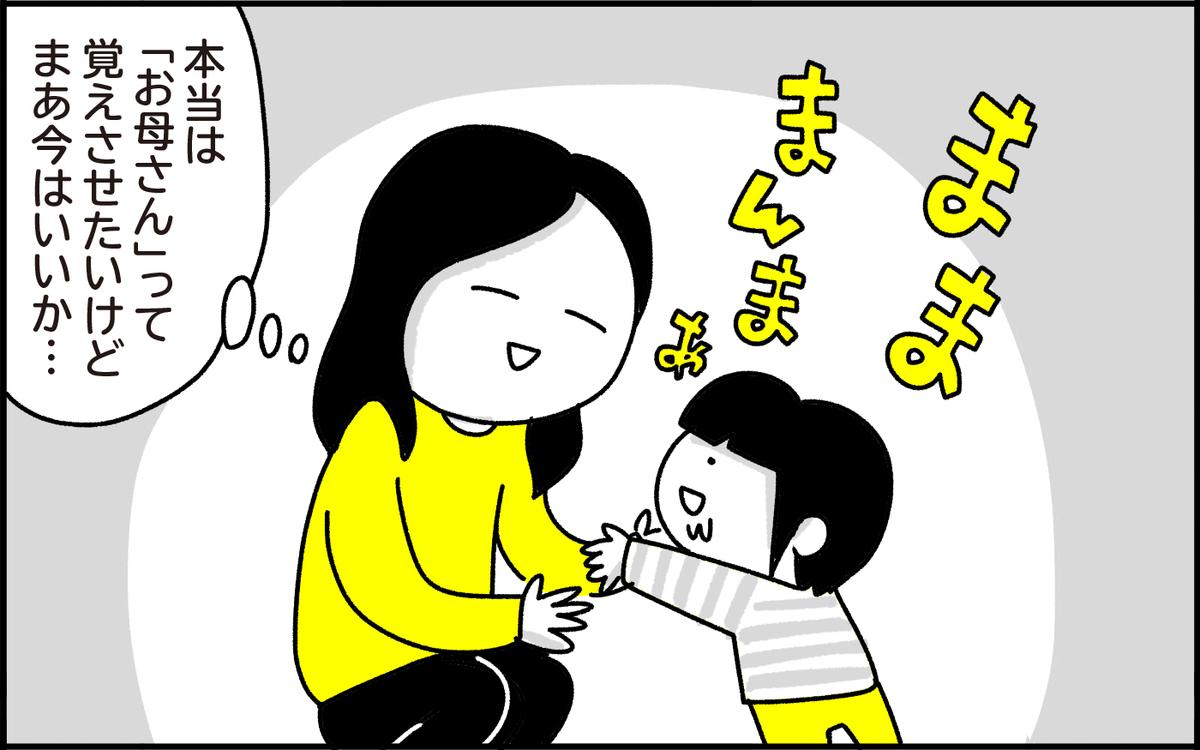 f:id:chokko_san:20210128082356j:plain
