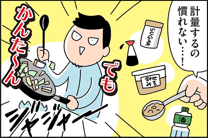 f:id:chokko_san:20210308083305j:plain