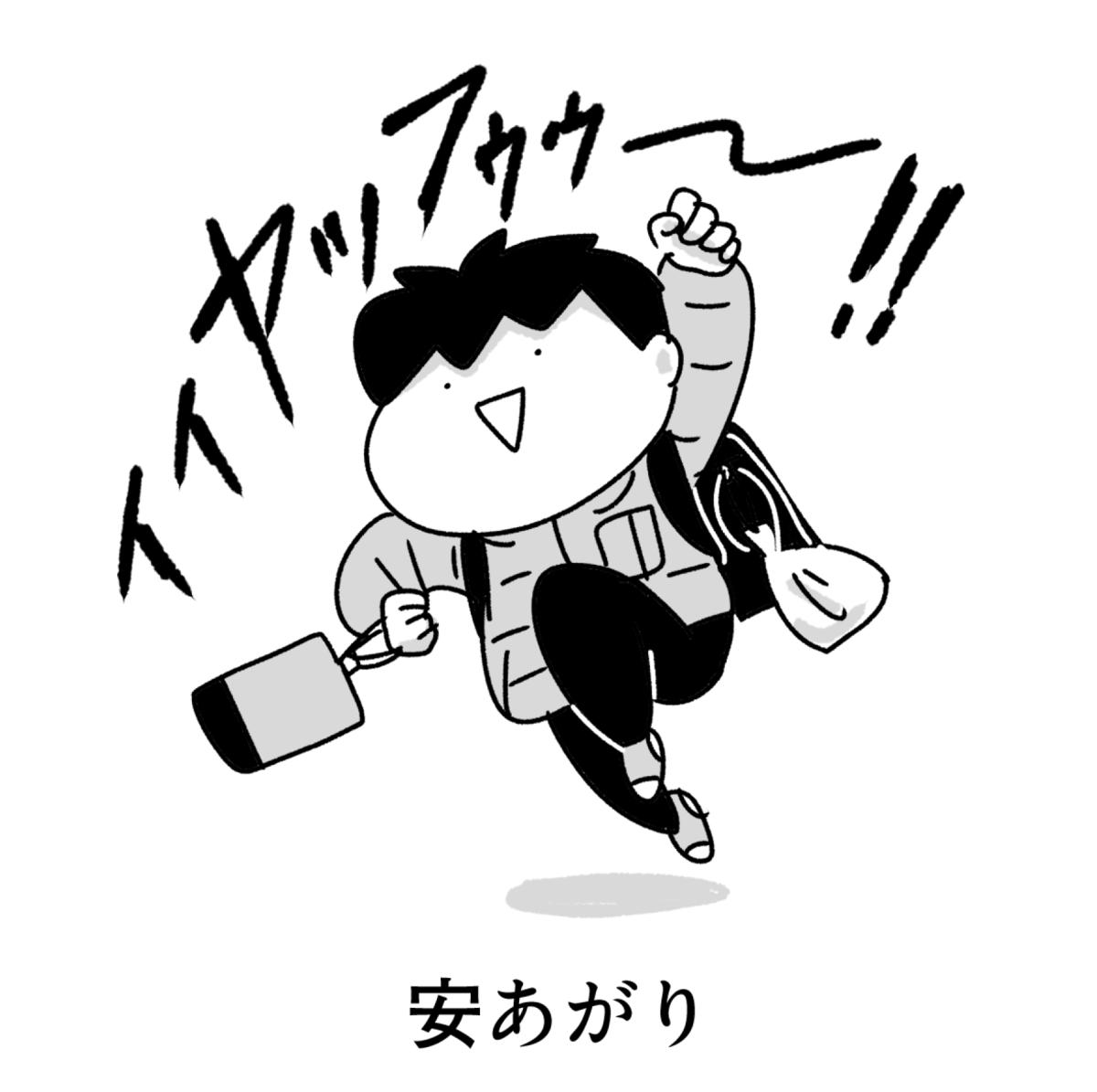 f:id:chokko_san:20210308083925p:plain