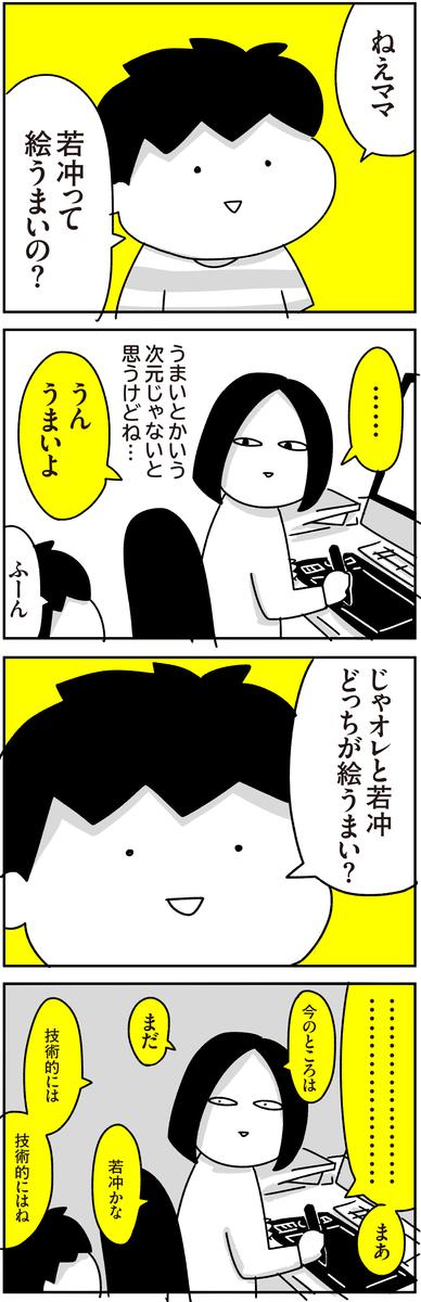 f:id:chokko_san:20210713224434j:plain