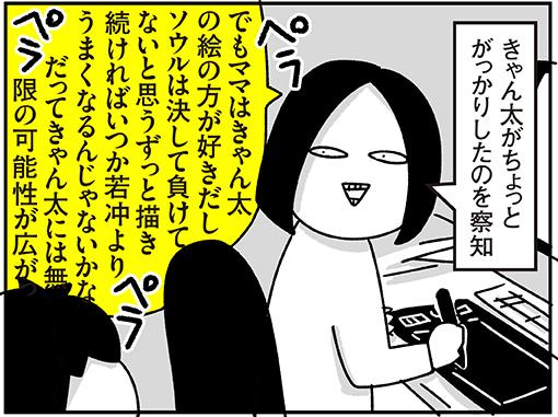 f:id:chokko_san:20210713224508j:plain