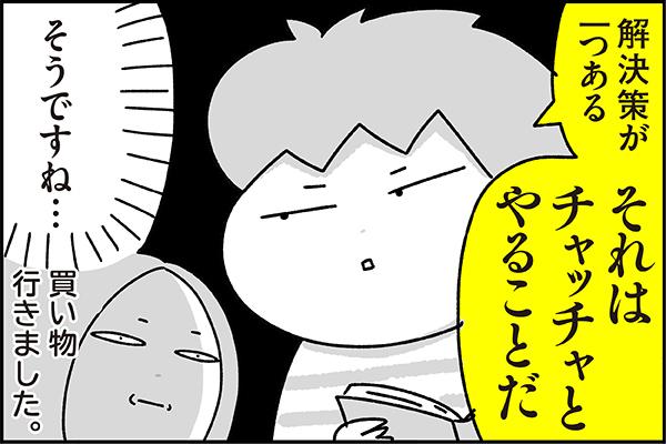 f:id:chokko_san:20210819230151j:plain