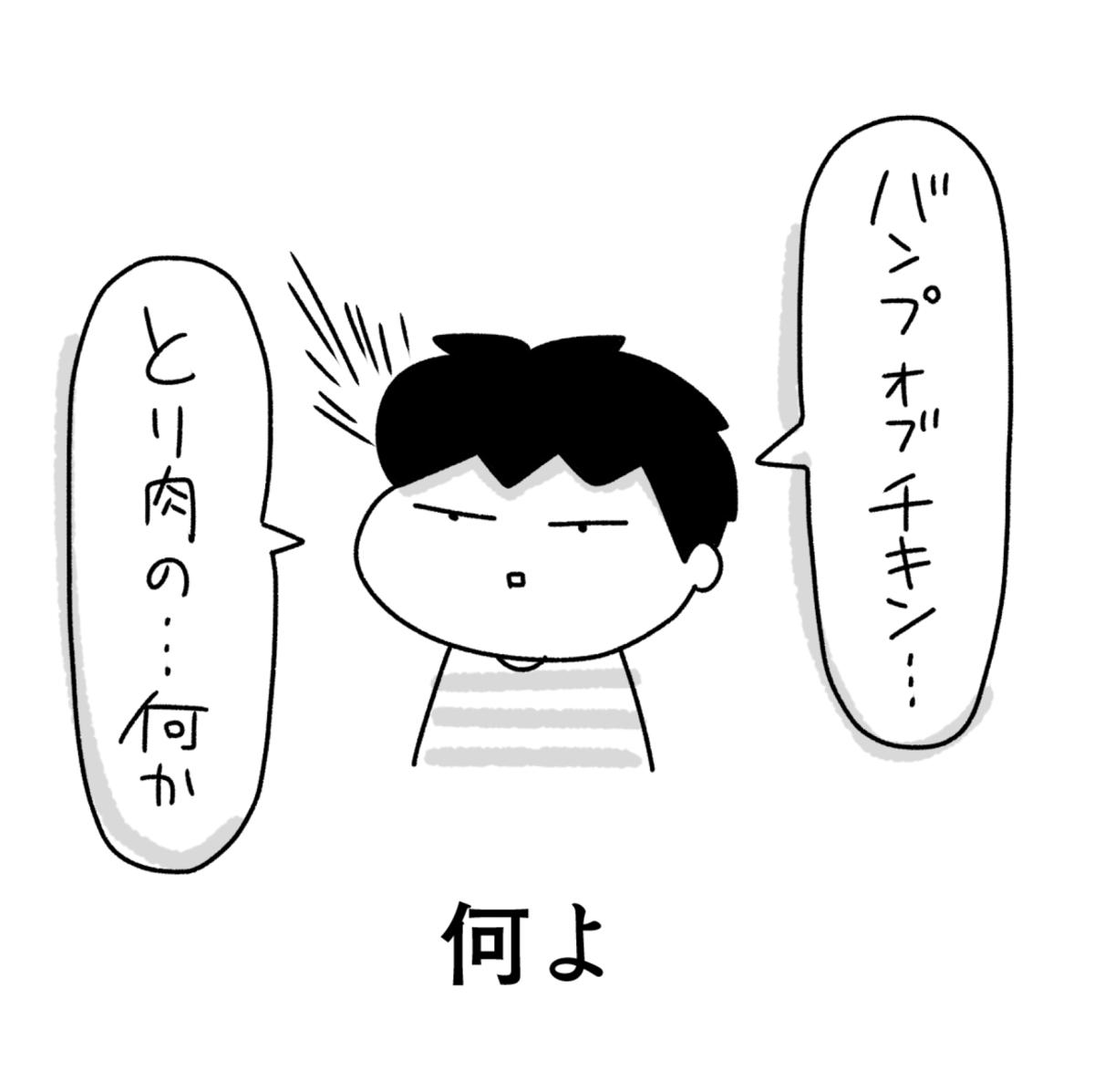 f:id:chokko_san:20210820093332p:plain