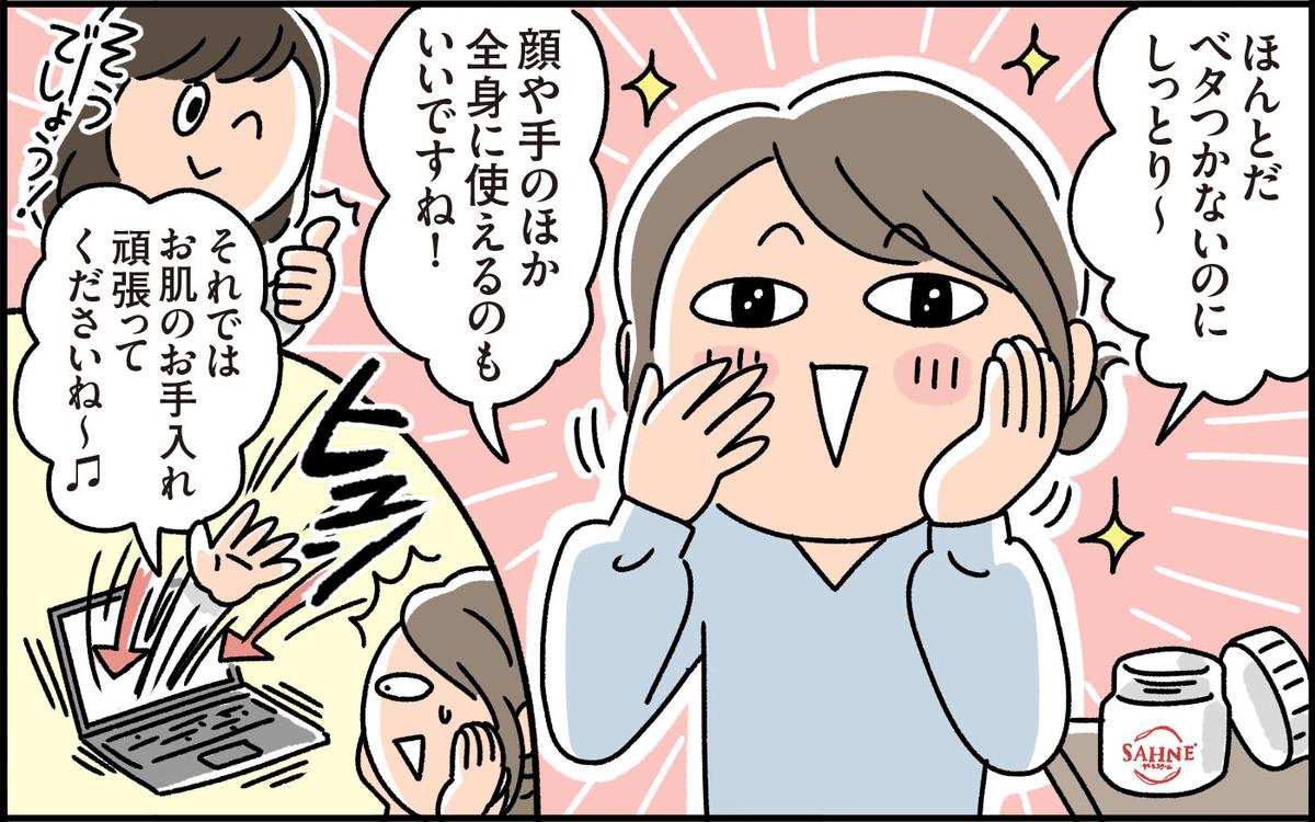f:id:chokko_san:20210917175859j:plain