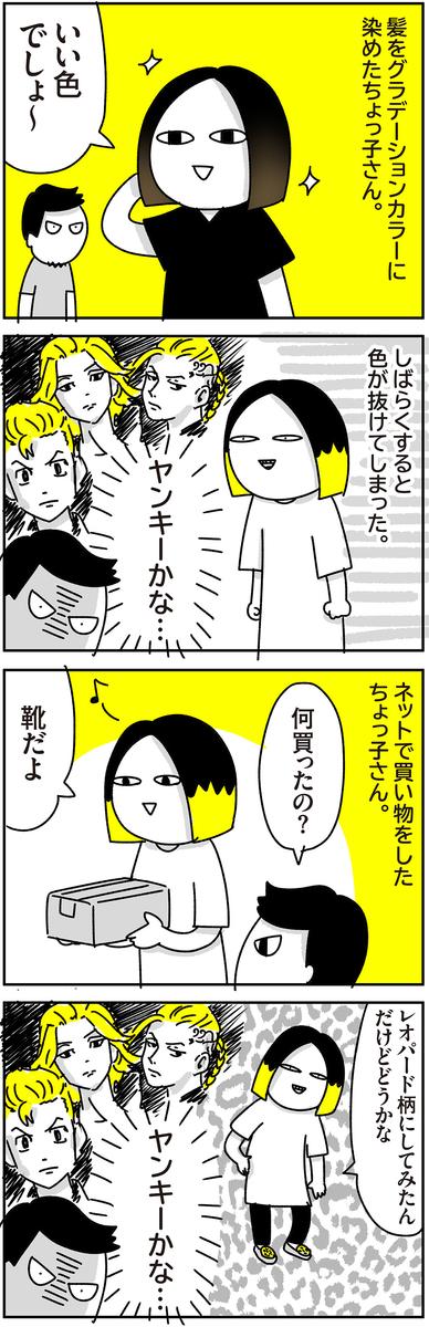 f:id:chokko_san:20210919144447j:plain