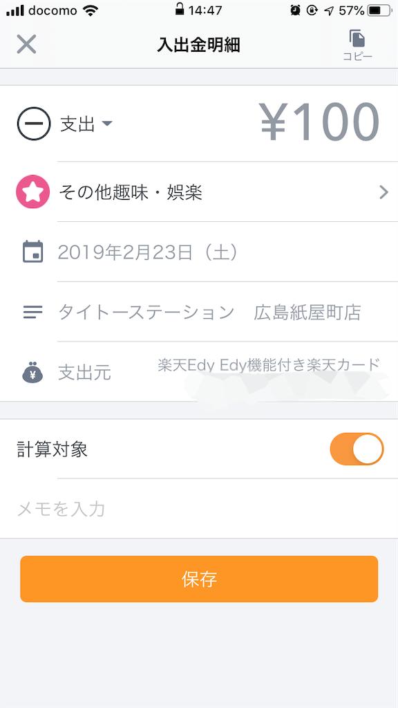 楽天edy履歴