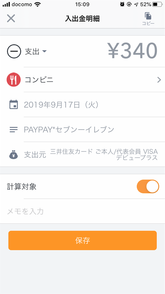 paypay明細