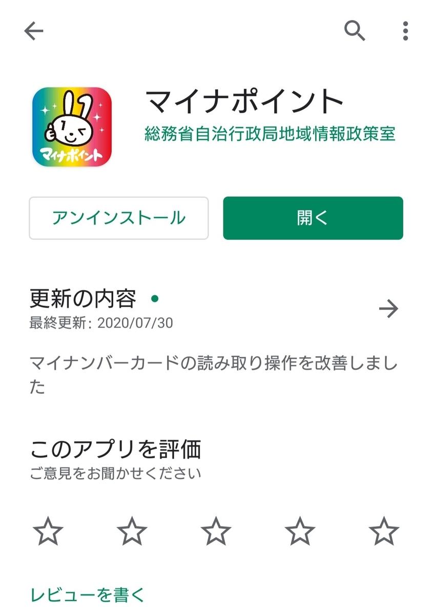 対応 が アプリ インストール ませ てい に タグ ん xperia この する され