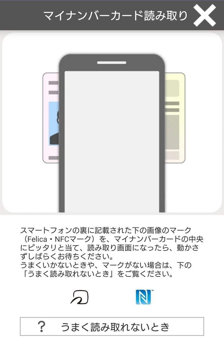Nfc マイナ は する この ありません に アプリ ポイント タグ 対応