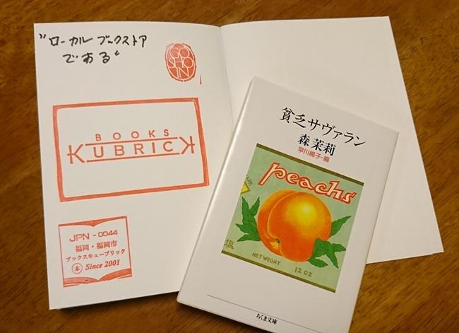 f:id:chokoratsuki:20200630193234j:plain