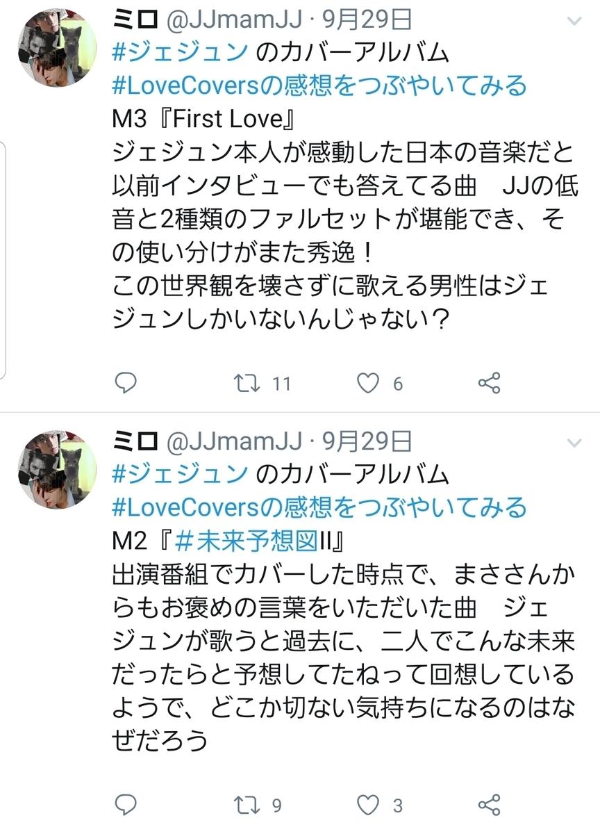 f:id:chokoreeto:20191011172116j:plain