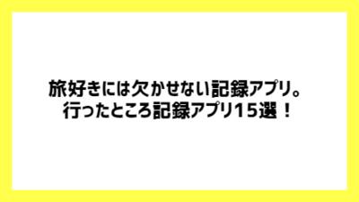 f:id:chokotimtam:20200630124431p:plain