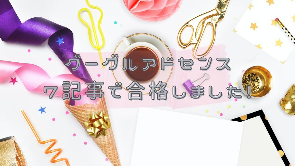f:id:choline_kakeibo:20210312143306p:plain