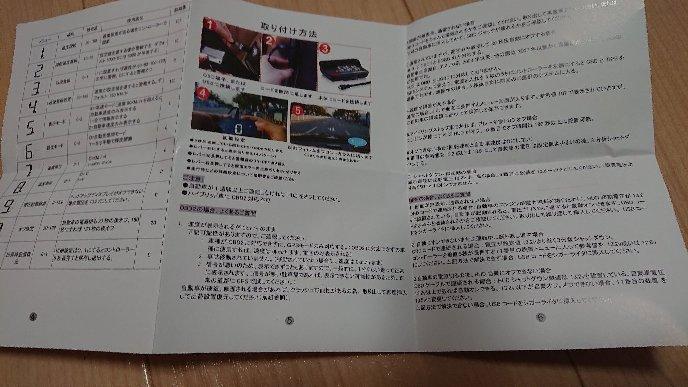 日本語 取説 ヘッドアップディスプレイ