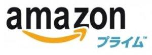 Amazonプライム 30日無料体験してみる?
